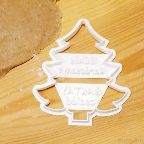 Christmas Tree Cookie Cutter with Custom Text - 3D printed